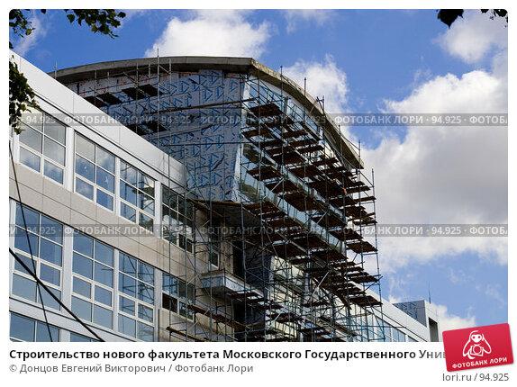 Строительство нового факультета Московского Государственного Университета, фото № 94925, снято 11 сентября 2007 г. (c) Донцов Евгений Викторович / Фотобанк Лори