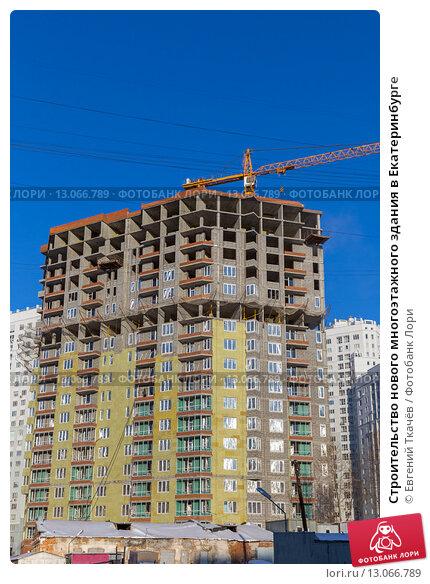 Купить «Строительство нового многоэтажного здания в Екатеринбурге», фото № 13066789, снято 6 декабря 2014 г. (c) Евгений Ткачёв / Фотобанк Лори