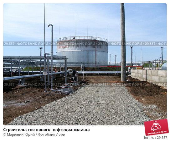 Строительство нового нефтехранилища, фото № 29557, снято 20 мая 2005 г. (c) Марюнин Юрий / Фотобанк Лори