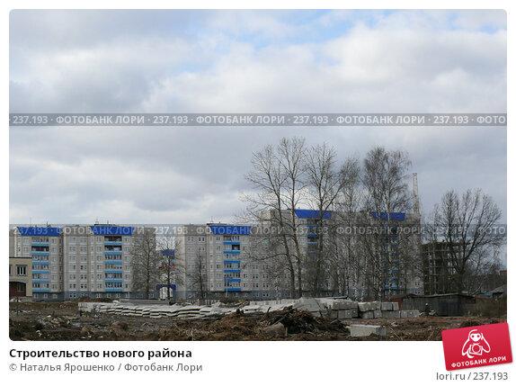 Купить «Строительство нового района», фото № 237193, снято 17 декабря 2017 г. (c) Наталья Ярошенко / Фотобанк Лори