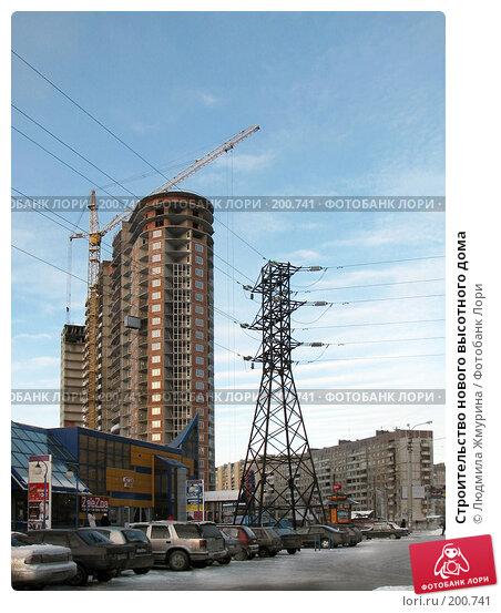 Строительство нового высотного дома, фото № 200741, снято 28 января 2008 г. (c) Людмила Жмурина / Фотобанк Лори