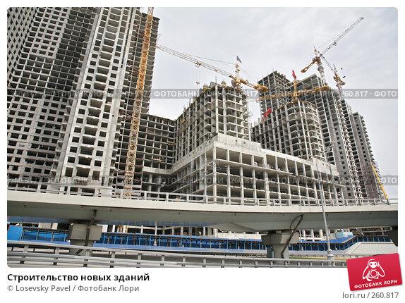 Строительство новых зданий, фото № 260817, снято 8 марта 2017 г. (c) Losevsky Pavel / Фотобанк Лори