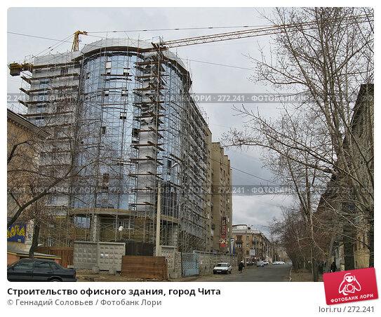 Строительство офисного здания, город Чита, фото № 272241, снято 25 марта 2017 г. (c) Геннадий Соловьев / Фотобанк Лори