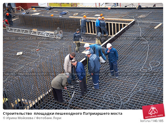 Строительство  площадки пешеходного Патриаршего моста, эксклюзивное фото № 140185, снято 31 марта 2007 г. (c) Ирина Мойсеева / Фотобанк Лори