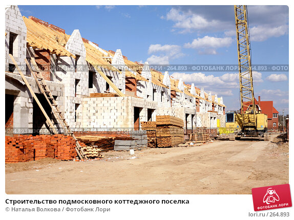 Строительство подмосковного коттеджного поселка, эксклюзивное фото № 264893, снято 30 мая 2017 г. (c) Наталья Волкова / Фотобанк Лори