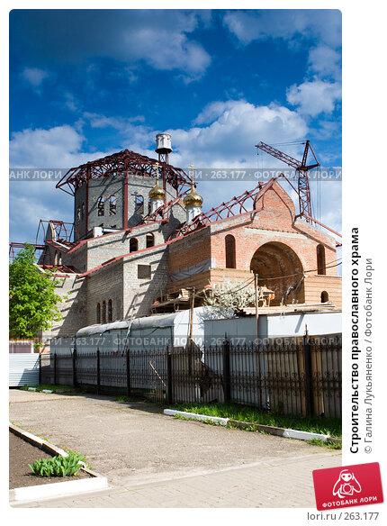 Строительство православного храма, эксклюзивное фото № 263177, снято 26 апреля 2008 г. (c) Галина Лукьяненко / Фотобанк Лори