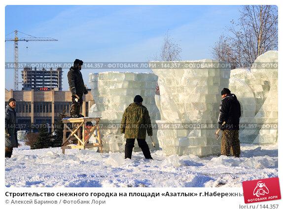 Строительство снежного городка на площади «Азатлык» г.Набережные Челны, фото № 144357, снято 10 декабря 2007 г. (c) Алексей Баринов / Фотобанк Лори