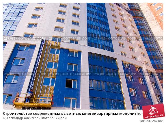 Строительство современных высотных многоквартирных монолитно-кирпичных домов. Отделка фасадов, эксклюзивное фото № 287085, снято 16 мая 2008 г. (c) Александр Алексеев / Фотобанк Лори