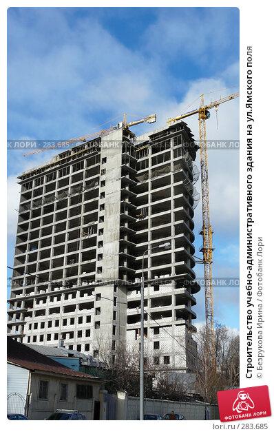 Строительство учебно-административного здания на ул.Ямского поля, фото № 283685, снято 14 февраля 2008 г. (c) Безрукова Ирина / Фотобанк Лори