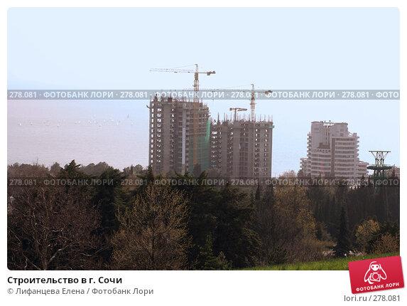 Строительство в г. Сочи, фото № 278081, снято 24 марта 2008 г. (c) Лифанцева Елена / Фотобанк Лори
