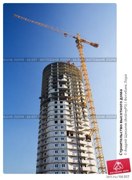 Строительство высотного дома, фото № 64937, снято 30 июня 2007 г. (c) Андрей Щекалев (AndreyPS) / Фотобанк Лори