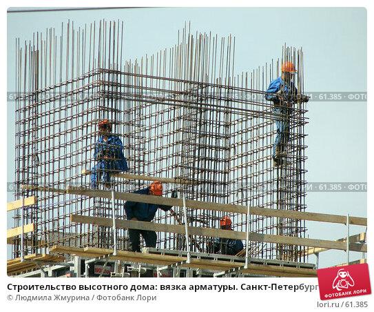 Строительство высотного дома: вязка арматуры. Санкт-Петербург, фото № 61385, снято 2 июля 2007 г. (c) Людмила Жмурина / Фотобанк Лори
