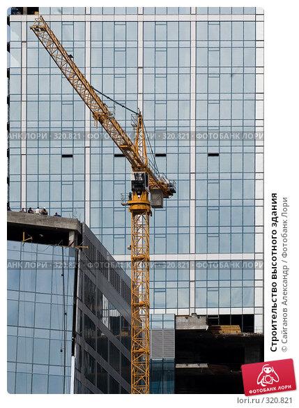 Строительство высотного здания, эксклюзивное фото № 320821, снято 1 мая 2008 г. (c) Сайганов Александр / Фотобанк Лори