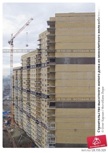 Купить «Строительство высотного жилого дома из монолитного железобетона в Краснодаре», фото № 28155329, снято 13 февраля 2016 г. (c) Олег Хархан / Фотобанк Лори