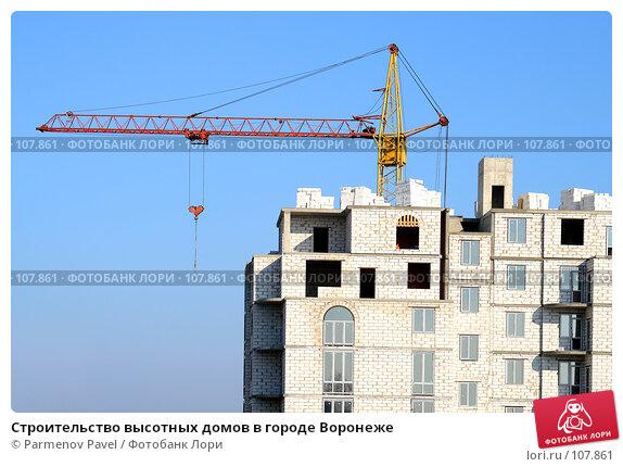 Строительство высотных домов в городе Воронеже, фото № 107861, снято 25 октября 2007 г. (c) Parmenov Pavel / Фотобанк Лори