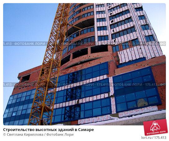 Строительство высотных зданий в Самаре, фото № 175413, снято 12 января 2008 г. (c) Светлана Кириллова / Фотобанк Лори