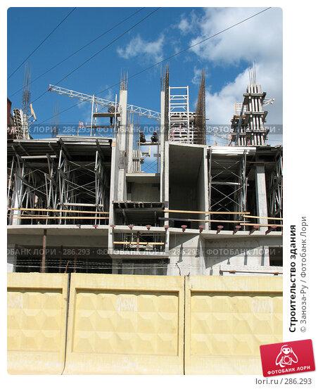 Строительство здания, фото № 286293, снято 13 мая 2008 г. (c) Заноза-Ру / Фотобанк Лори