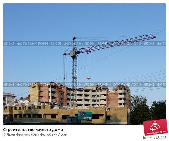 Строительство жилого дома, фото № 85945, снято 19 сентября 2007 г. (c) Яков Филимонов / Фотобанк Лори