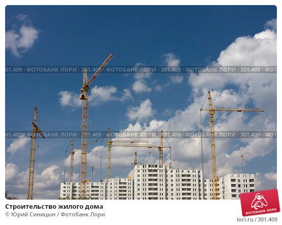 Купить «Строительство жилого дома», фото № 301409, снято 18 мая 2008 г. (c) Юрий Синицын / Фотобанк Лори