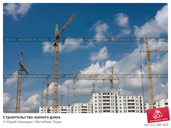 Строительство жилого дома, фото № 301413, снято 18 мая 2008 г. (c) Юрий Синицын / Фотобанк Лори