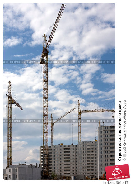 Строительство жилого дома, фото № 301417, снято 18 мая 2008 г. (c) Юрий Синицын / Фотобанк Лори