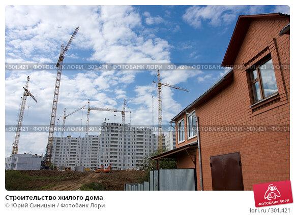 Строительство жилого дома, фото № 301421, снято 18 мая 2008 г. (c) Юрий Синицын / Фотобанк Лори