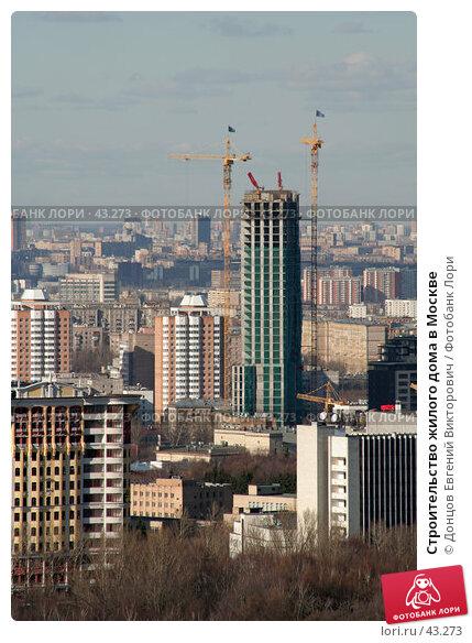 Строительство жилого дома в Москве, фото № 43273, снято 16 марта 2007 г. (c) Донцов Евгений Викторович / Фотобанк Лори
