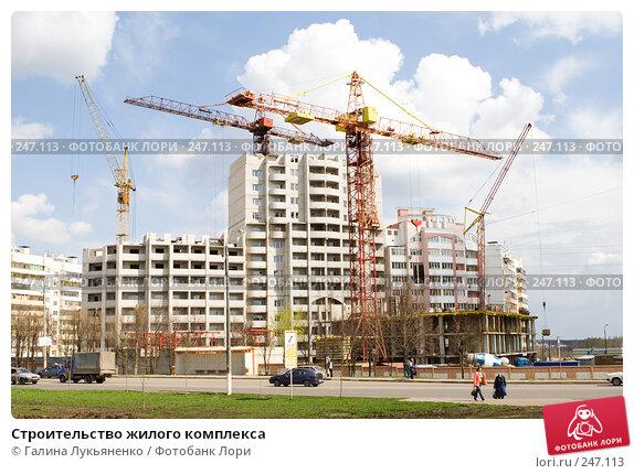 Строительство жилого комплекса, эксклюзивное фото № 247113, снято 9 апреля 2008 г. (c) Галина Лукьяненко / Фотобанк Лори