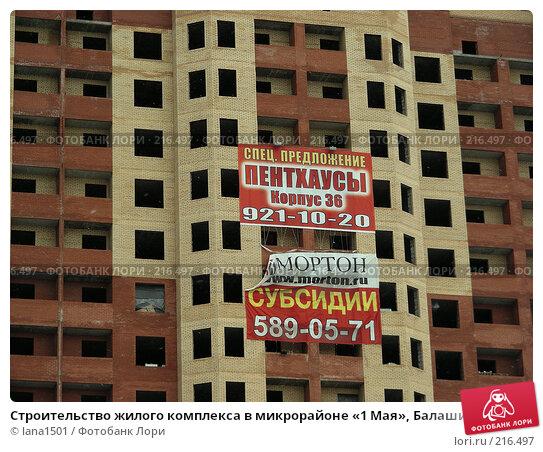 Купить «Строительство жилого комплекса в микрорайоне «1 Мая», Балашиха, Московская область», эксклюзивное фото № 216497, снято 5 марта 2008 г. (c) lana1501 / Фотобанк Лори