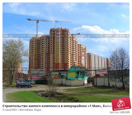 Строительство жилого комплекса в микрорайоне «1 Мая», Балашиха, Московская область, эксклюзивное фото № 249005, снято 11 апреля 2008 г. (c) lana1501 / Фотобанк Лори