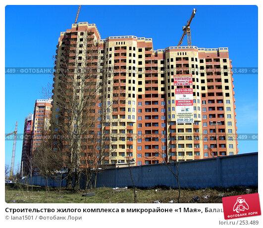 Строительство жилого комплекса в микрорайоне «1 Мая», Балашиха, Московская область, эксклюзивное фото № 253489, снято 9 апреля 2008 г. (c) lana1501 / Фотобанк Лори