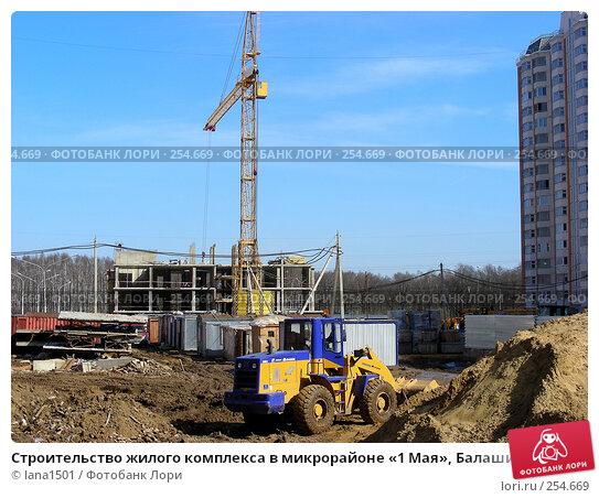 Строительство жилого комплекса в микрорайоне «1 Мая», Балашиха, Московская область, эксклюзивное фото № 254669, снято 9 апреля 2008 г. (c) lana1501 / Фотобанк Лори