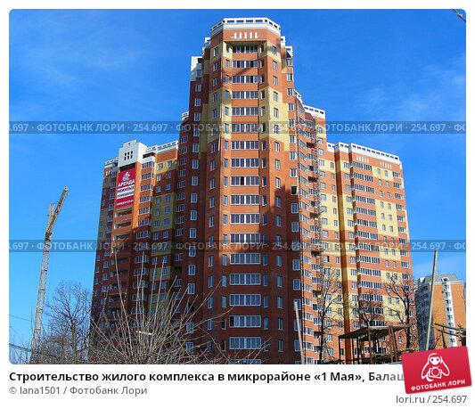 Строительство жилого комплекса в микрорайоне «1 Мая», Балашиха, Московская область, эксклюзивное фото № 254697, снято 9 апреля 2008 г. (c) lana1501 / Фотобанк Лори