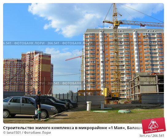 Строительство жилого комплекса в микрорайоне «1 Мая», Балашиха, Московская область, эксклюзивное фото № 266541, снято 28 апреля 2008 г. (c) lana1501 / Фотобанк Лори