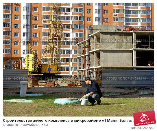 Строительство жилого комплекса в микрорайоне «1 Мая», Балашиха, Московская область, эксклюзивное фото № 266549, снято 28 апреля 2008 г. (c) lana1501 / Фотобанк Лори