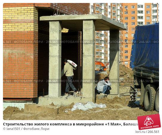 Строительство жилого комплекса в микрорайоне «1 Мая», Балашиха, Московская область, эксклюзивное фото № 266561, снято 28 апреля 2008 г. (c) lana1501 / Фотобанк Лори