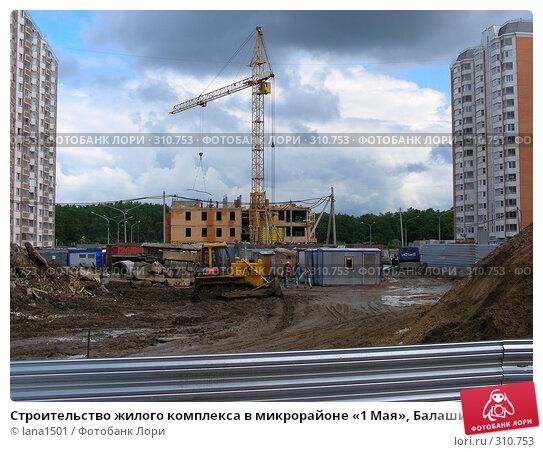 Строительство жилого комплекса в микрорайоне «1 Мая», Балашиха, Московская область, эксклюзивное фото № 310753, снято 4 июня 2008 г. (c) lana1501 / Фотобанк Лори