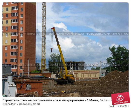 Строительство жилого комплекса в микрорайоне «1 Мая», Балашиха, Московская область, эксклюзивное фото № 310761, снято 4 июня 2008 г. (c) lana1501 / Фотобанк Лори