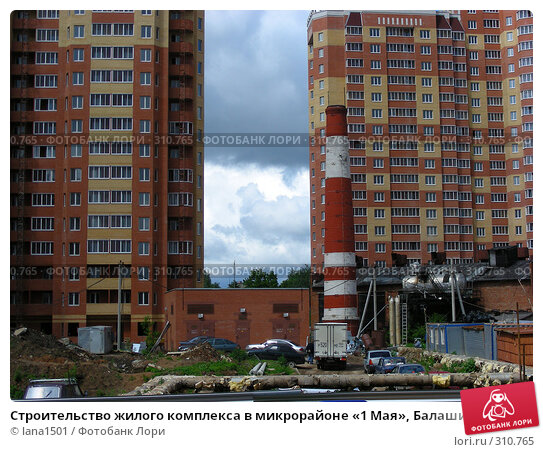Строительство жилого комплекса в микрорайоне «1 Мая», Балашиха, Московская область, эксклюзивное фото № 310765, снято 4 июня 2008 г. (c) lana1501 / Фотобанк Лори