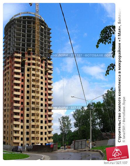 Строительство жилого комплекса в микрорайоне «1 Мая», Балашиха, Московская область, эксклюзивное фото № 327137, снято 4 июня 2008 г. (c) lana1501 / Фотобанк Лори