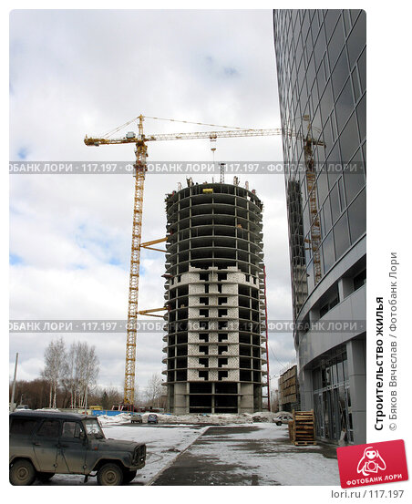 Купить «Строительство жилья», фото № 117197, снято 25 марта 2007 г. (c) Бяков Вячеслав / Фотобанк Лори