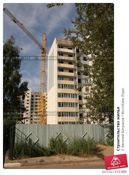 Строительство жилья, фото № 213489, снято 20 августа 2007 г. (c) Евгений Батраков / Фотобанк Лори