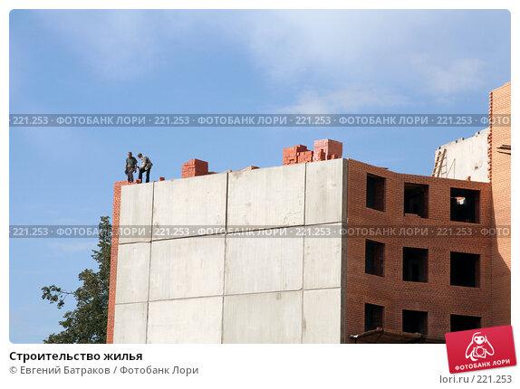 Строительство жилья, фото № 221253, снято 20 августа 2007 г. (c) Евгений Батраков / Фотобанк Лори