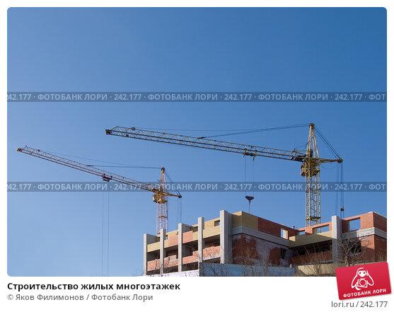 Строительство жилых многоэтажек, фото № 242177, снято 25 февраля 2017 г. (c) Яков Филимонов / Фотобанк Лори