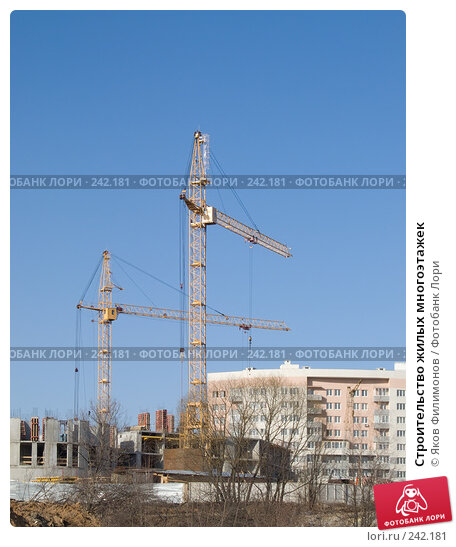 Строительство жилых многоэтажек, фото № 242181, снято 27 июня 2017 г. (c) Яков Филимонов / Фотобанк Лори