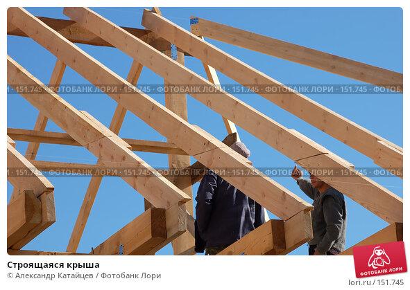 Строящаяся крыша, фото № 151745, снято 14 сентября 2007 г. (c) Александр Катайцев / Фотобанк Лори