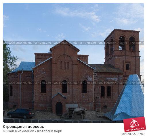 Строящаяся церковь, фото № 270789, снято 1 мая 2008 г. (c) Яков Филимонов / Фотобанк Лори