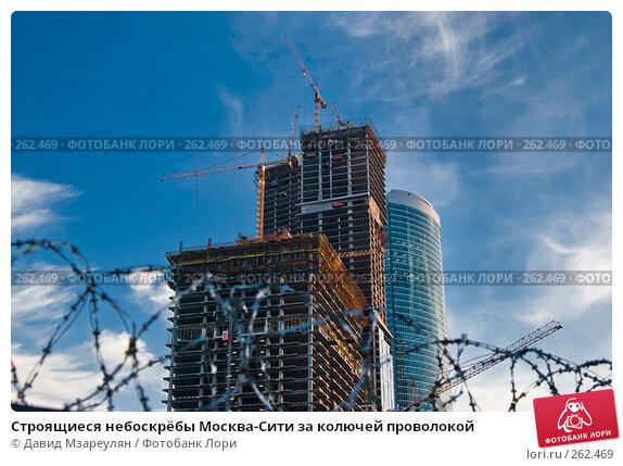 Строящиеся небоскрёбы Москва-Сити за колючей проволокой, фото № 262469, снято 9 апреля 2008 г. (c) Давид Мзареулян / Фотобанк Лори