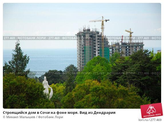 Строящийся дом в Сочи на фоне моря. Вид из Дендрария, фото № 277469, снято 4 мая 2008 г. (c) Михаил Малышев / Фотобанк Лори