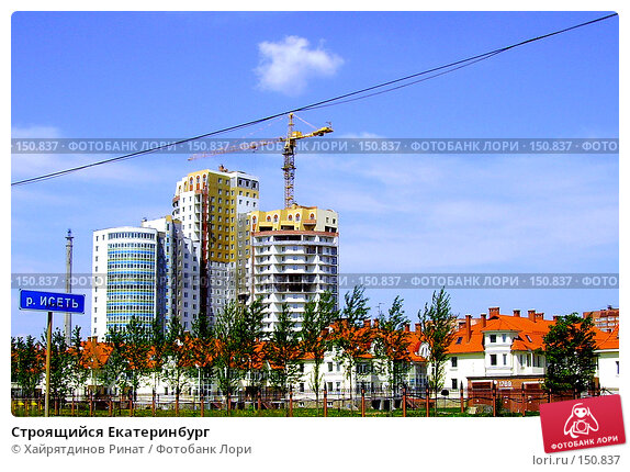 Купить «Строящийся Екатеринбург», фото № 150837, снято 29 мая 2007 г. (c) Хайрятдинов Ринат / Фотобанк Лори